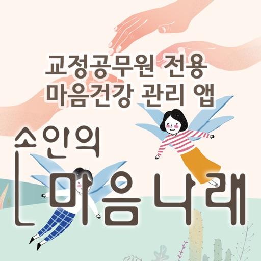 손안의 마음나래 (교정공무원을 위한 정신건강 자가진단)