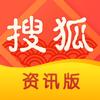 搜狐新闻(资讯版)-头条新闻、热点视频和资讯阅读