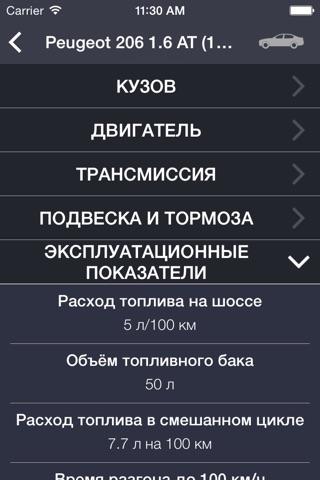 TechApp for Peugeot screenshot 4