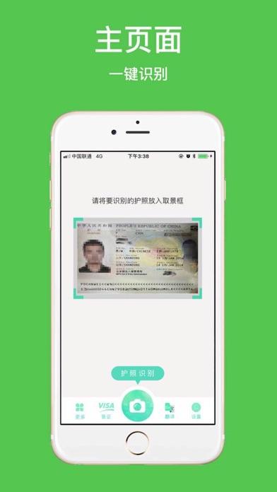 护照识别 screenshot 2