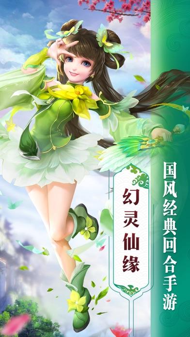 幻灵仙缘-自由组队交易修仙手游