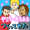 MISAKI USAMI - 超ヤンキーあるある アートワーク