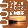 iTRES CO., LTD. - Visual Bible 21 新共同訳聖書 artwork