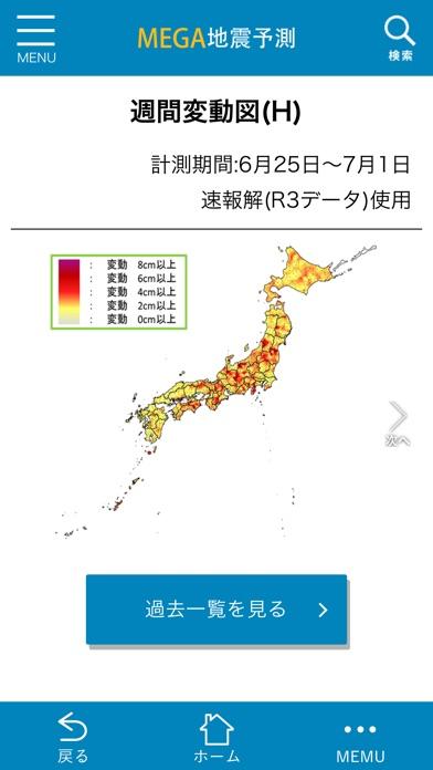 MEGA地震予測スクリーンショット