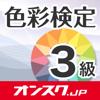 ONLINE SCHOOL - 色彩検定3級  試験問題対策アプリ-オンスク.JP アートワーク