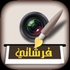 فرشاتي+ : الكتابة على الصور
