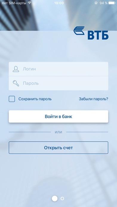 VTB BusinessСкриншоты 1