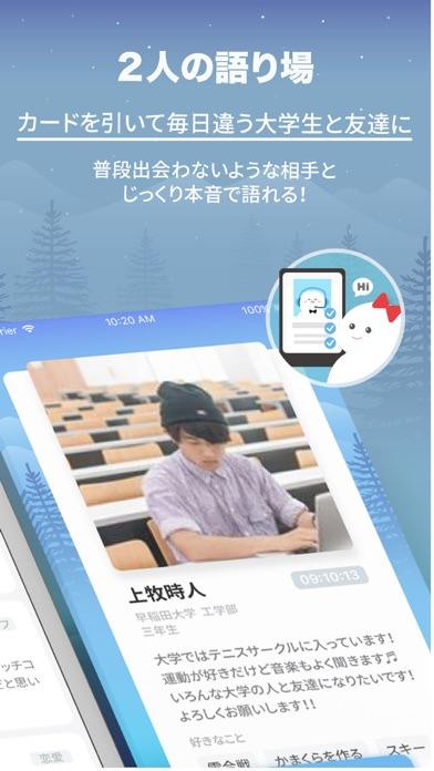 Dpick 大学生の語り場のスクリーンショット3