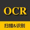 扫描王 - OCR全能扫描王