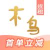 木鸟短租-预订民宿公寓、客栈日租房