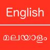 English To Malayalam