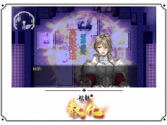 祛魅·教化(祛魅1)- 2018立绘版 Screenshots