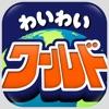 チャット - ゲーム感覚のチャットアプリ「ワイワイワールド」