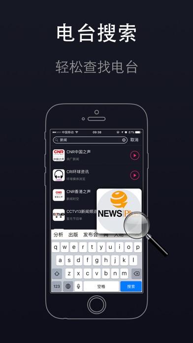 电台收音机 - 一键收听调频网络电台 screenshot 3