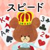 くまのがっこう スピード【公式アプリ】人気...