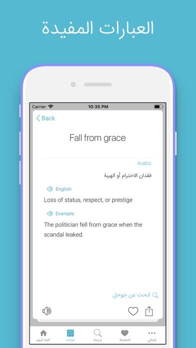 مترجم عربي قاموس، تعلم انجليزيلقطة شاشة3