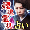 TV絶賛マジ当たり占い【煙魂霊視占い】占い...
