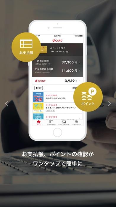 dカードアプリ Screenshot