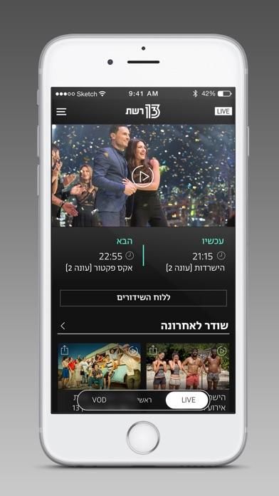 רשת 13 Скриншоты5