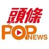 頭條POPNews