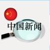 中国新闻 (China News)