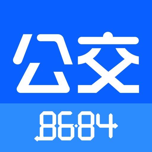 8684公交地铁查询
