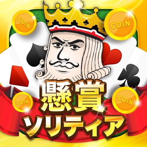懸賞ソリティア-懸賞応募でギフト券が貰えるゲーム!-
