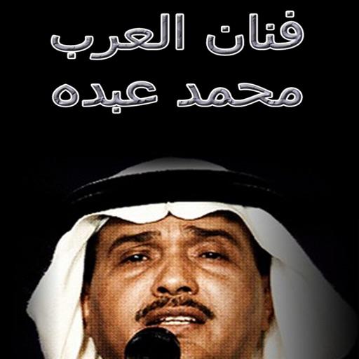 محمد عبده اكسترا