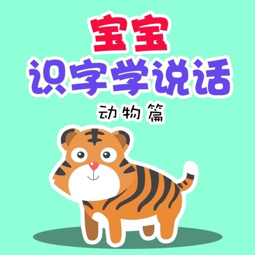 识字学说话-动物篇