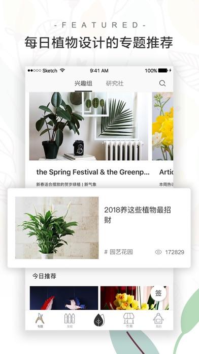 download 花田小憩 apps 0