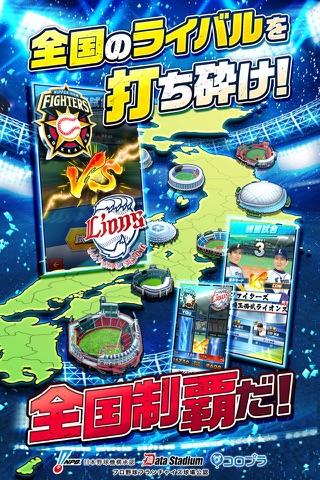 プロ野球バーサス screenshot 3