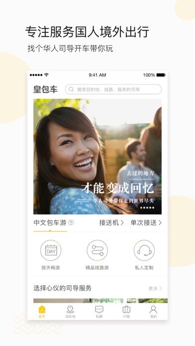 download 皇包车-境外中文接送机包车游 apps 0