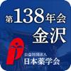 日本薬学会第138年会