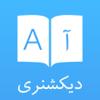 Dict Plus: ديكشنري و مترجم فارسي انگلیسي
