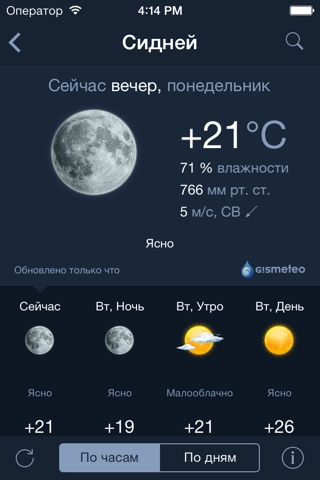 Gismeteo lite screenshot 3