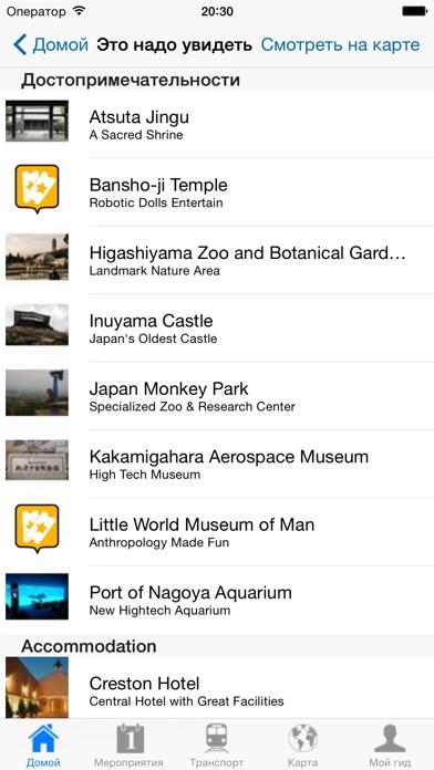 Нагоя: путеводитель Скриншоты6