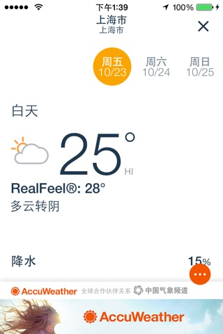 AccuWeather: Weather Tracker screenshot 4