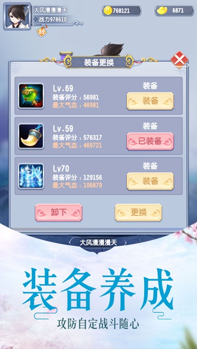 极道天剑 Screenshot 2