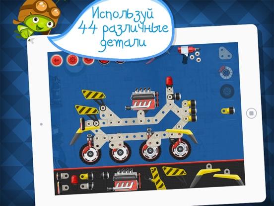 Конструктор: приложение и игра для iPad