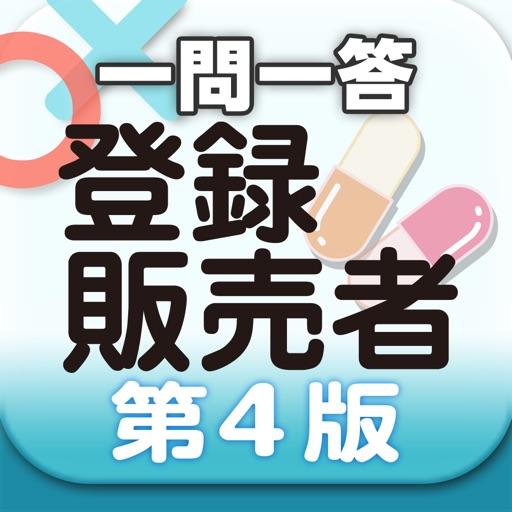 登録販売者第4版 一問一答シリーズユーキャン公式の資格アプリ
