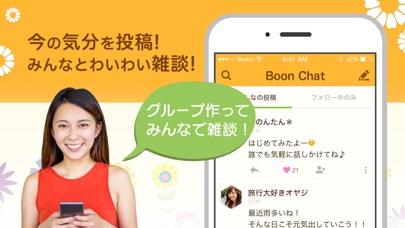 ひまトークちゃっとアプリ - BoonChat ブンチャのスクリーンショット3