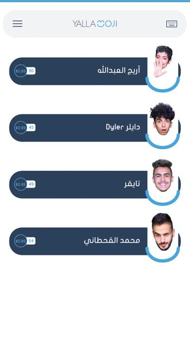 YallaMoji يلا موجيلقطة شاشة1