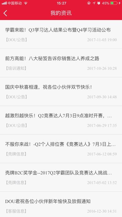 壳牌DOU screenshot 3