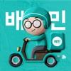 배달의민족 (필수어플) 앱 아이콘 이미지