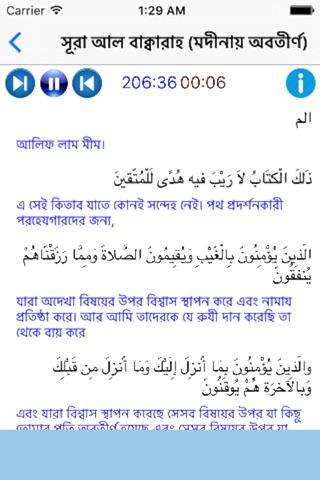 Full Quran Translation Bangla screenshot 2
