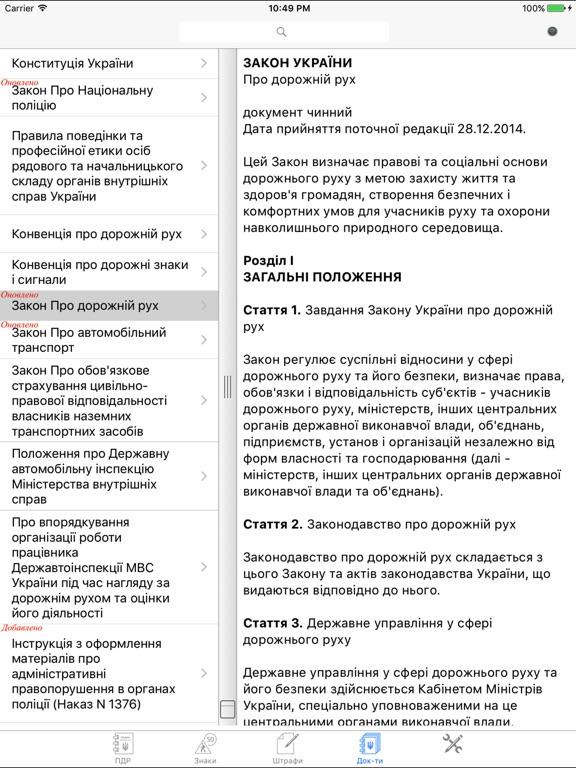 Ангіна UA - довідник водія (справочник водителя) Screenshots