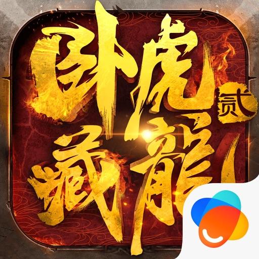 卧虎藏龙贰iPhone版icon图
