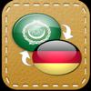 قاموس عربي ألماني