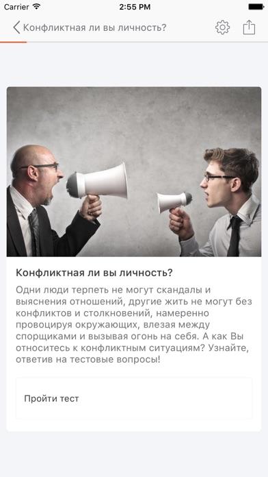 Психолог Онлайн Скриншоты5