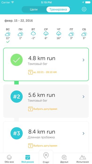 Runkeeper — пробежки с GPS